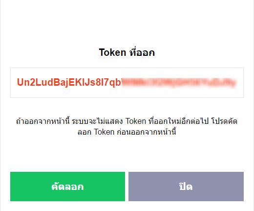 token-2-line